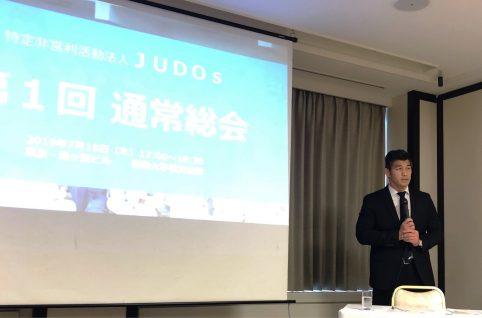 JUDOs第1回総会・理事会写真